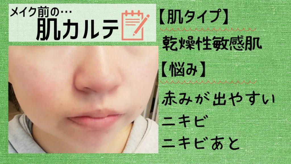 江原道ファンデーション口コミ